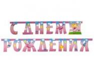 Шар Гирлянда-буквы С Д.Р. Звездная фея 210см