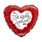 K Сердце РУС-19 Любовь Красно-белое сердце