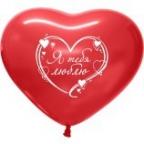Турция, Сердце красное Пастель, Я тебя люблю, 2 ст.