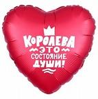 """Р Сердце 18""""/46см КОРОЛЕВА это состояние Души, Красный"""