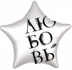 """Шар Р Звезда 18""""/46см Любовь окрыляет, Белый жемчужный, Сатин"""