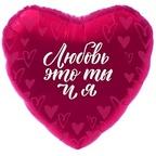 """Р Сердце 18""""/46см Любовь-это Ты и Я,Фуше,Сатин"""