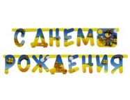 Шар Гирлянда-буквы С Д.Р. Маленький пират 210 см