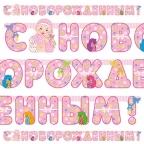 Шар Гирлянда-буквы С НОВОРОЖДЕННЫМ! девочка 210 см