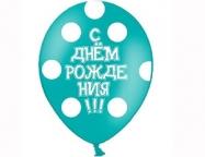 """Шар Шелкография пастель 14"""" С ДР Горошек, 5 ст."""