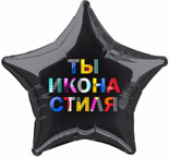 """Шар Р Звезда 18""""/46см Икона стиля, Черный"""