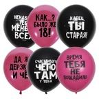 """M 12""""/30см Декоратор BLACK&FUCHSIA (шелк) 2 ст. рис Оскорбительные шарики Для нее СДР"""