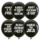 """M 12""""/30см Декоратор BLACK (шелк) 2 ст. рис Оскорбительные шарики Для него СДР"""