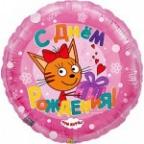Шар Круг / С днём рождения Три кота, Розовый