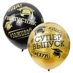 "Шар M 12""/30см BLACK&GOLD 5 ст. рис #Выпускник"